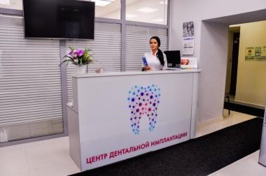 Ресепшн Центра Дентальной Имплантации